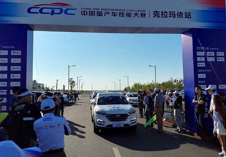 2016CCPC中国量产车性能大赛 (1).jpg