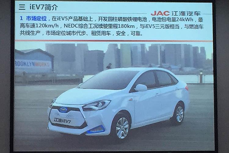 江淮iEV7 (2).jpg