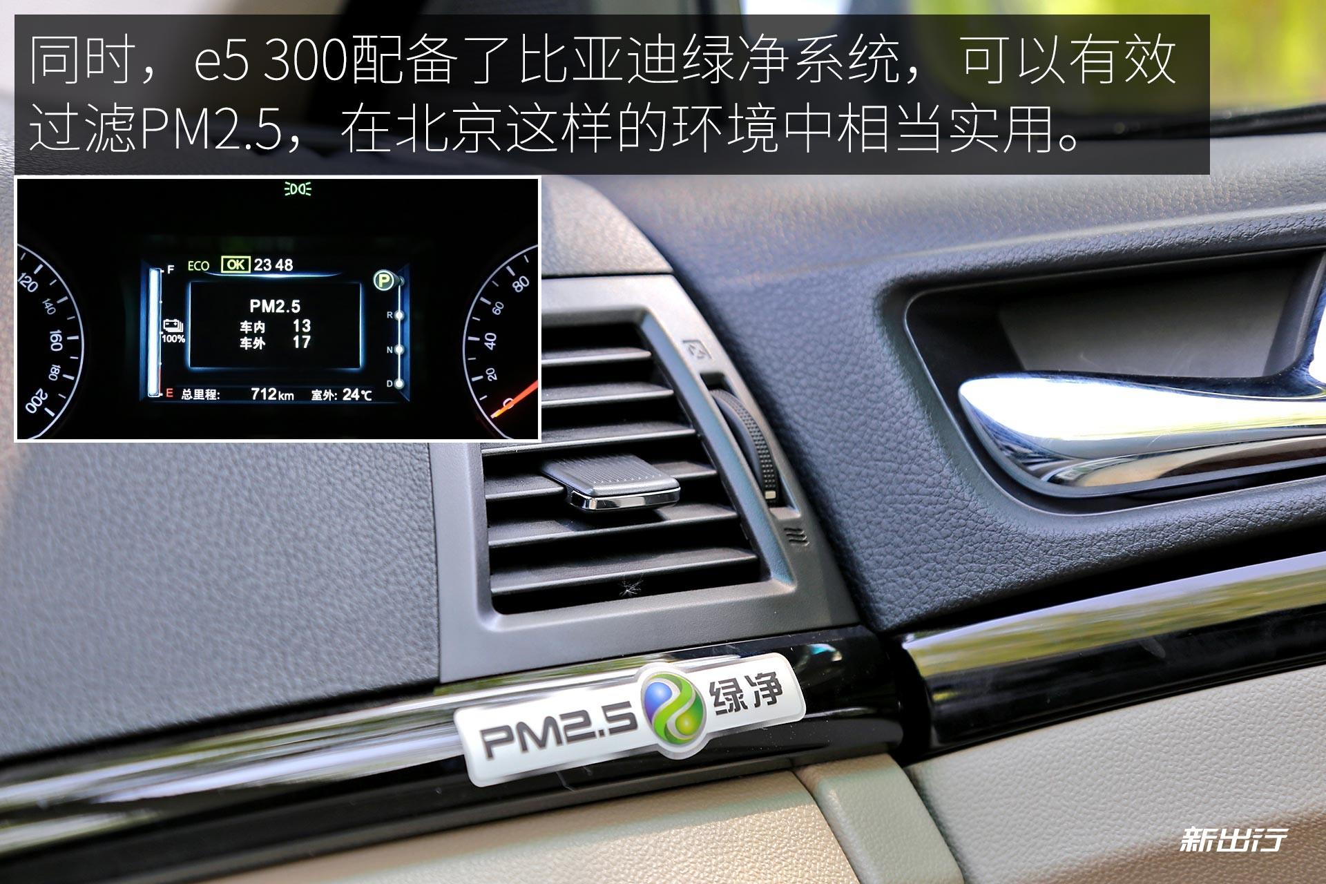 深度体验新款比亚迪e5 300 务实的家用电动车