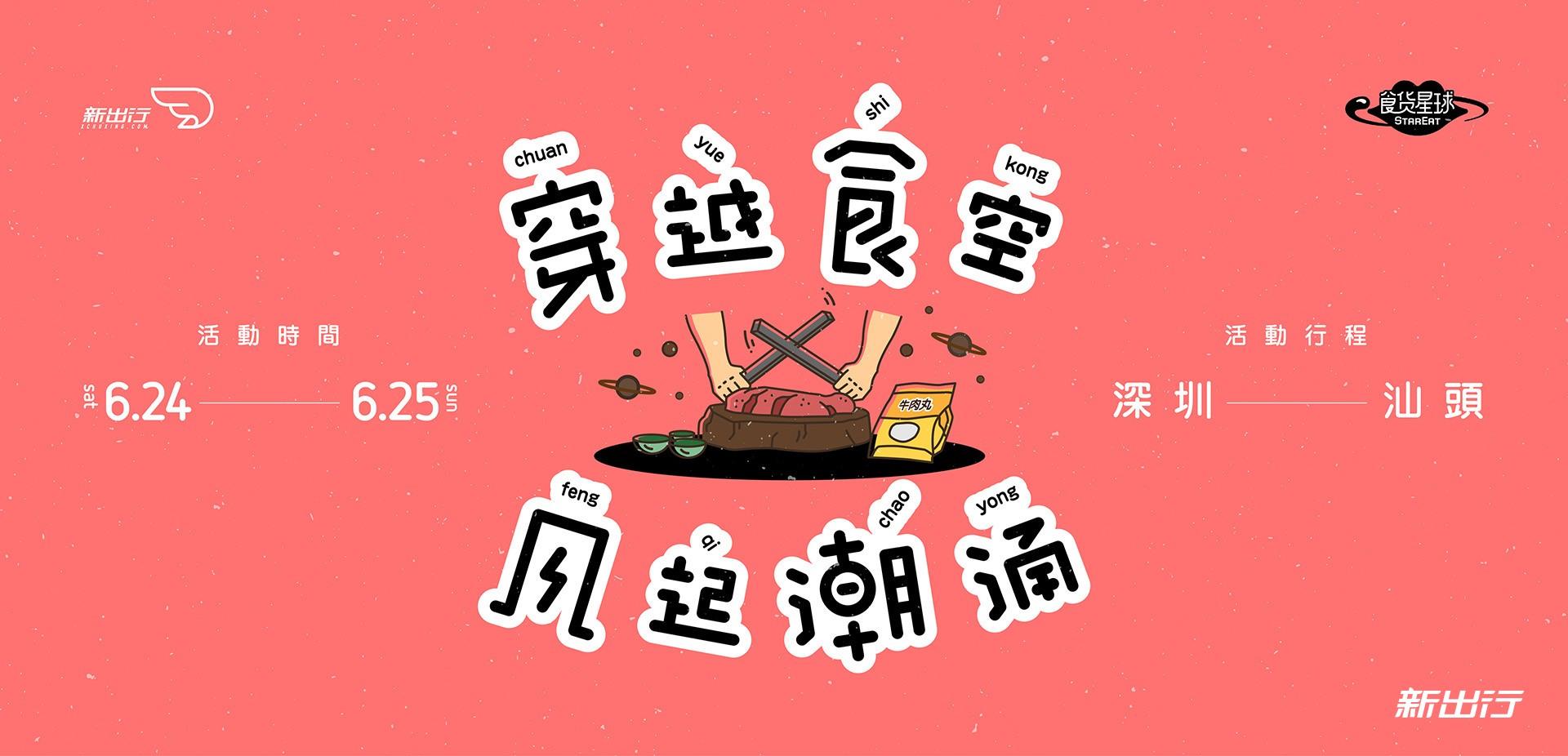 寻味出行潮汕站-海报.jpg