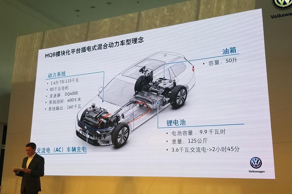 大众MQB模块化平台插电式混动车理念.jpg