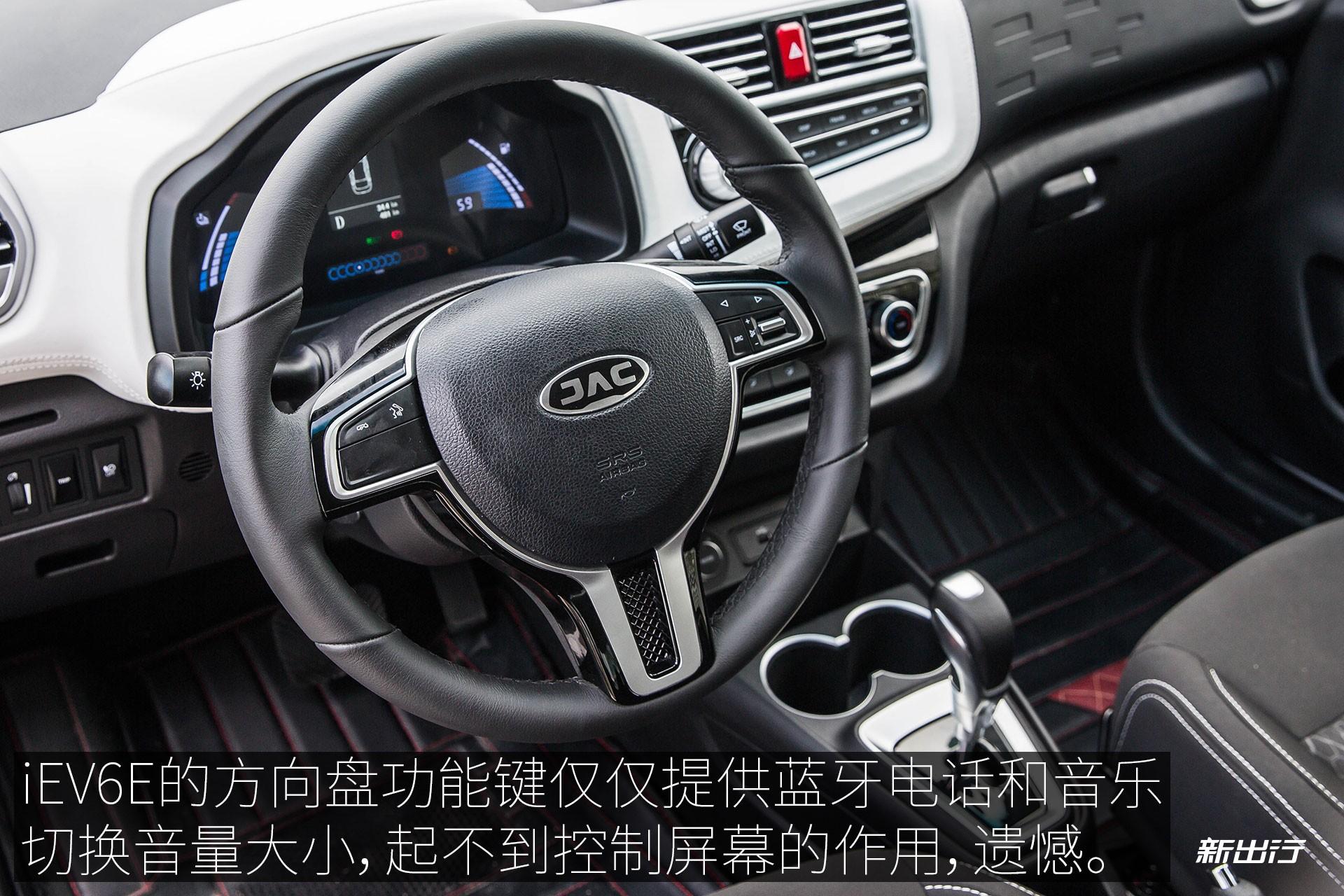 五车对比_多媒体系统对比_江淮iEV6E_04.jpg