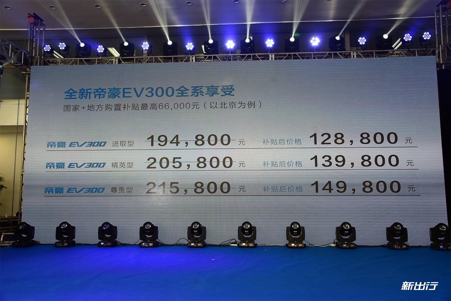 2-吉利帝豪EV300深度评测体验.jpg