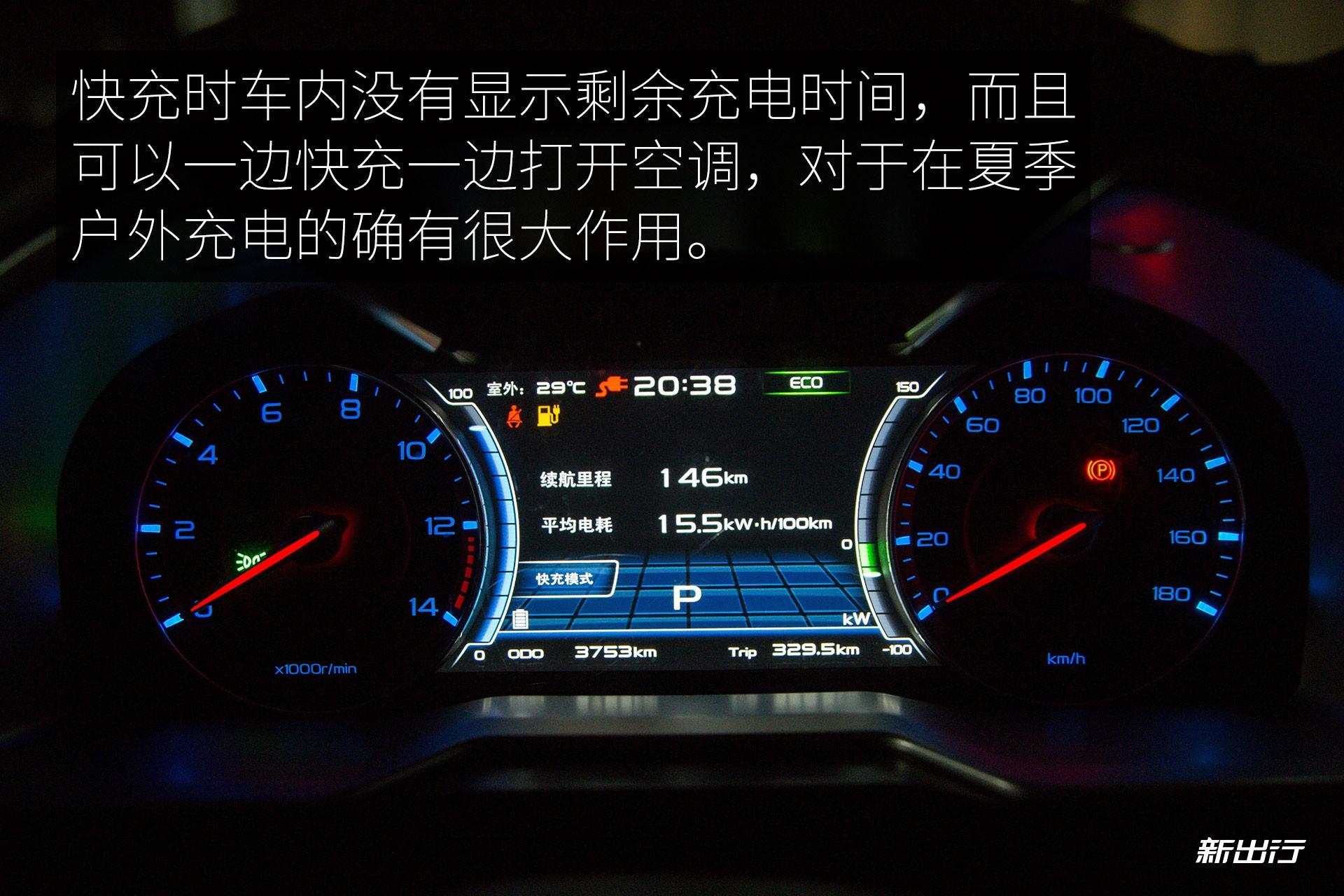 21-吉利帝豪EV300深度评测体验.jpg