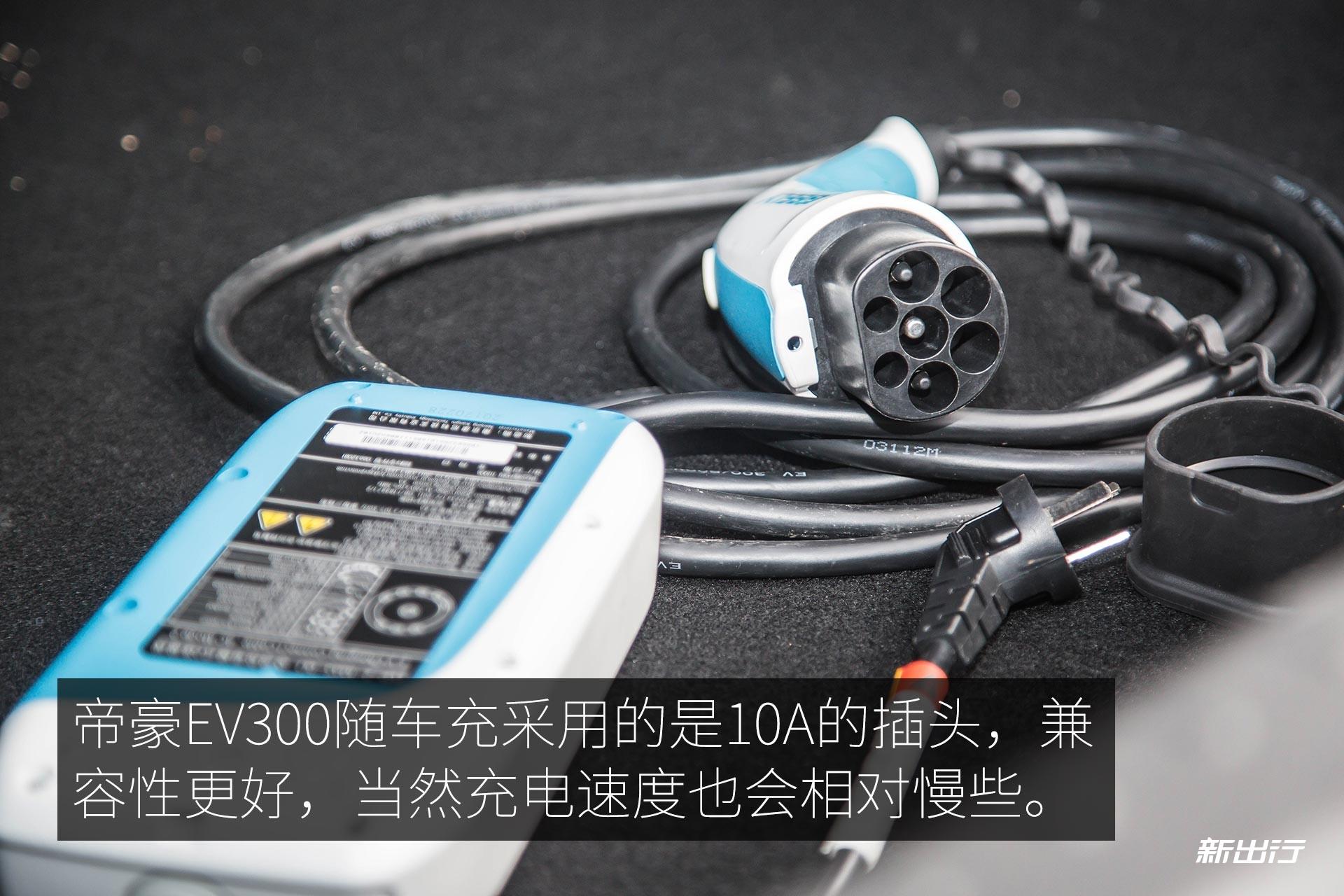 64-吉利帝豪EV300深度评测体验.jpg