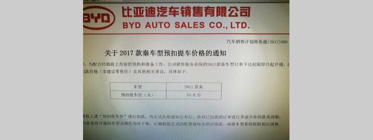 2017款比亚迪秦预扣提车价格.jpg
