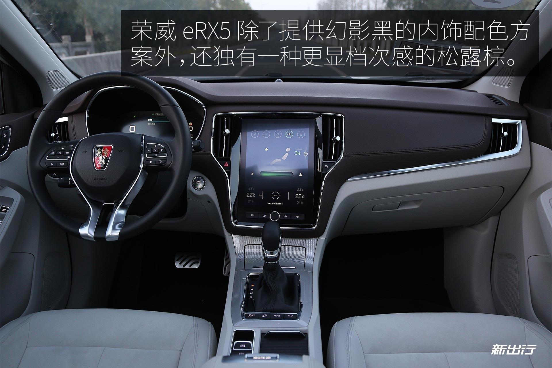 18-荣威eRX5深度体验.jpg