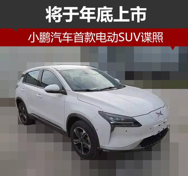 小鹏电动SUV.jpg