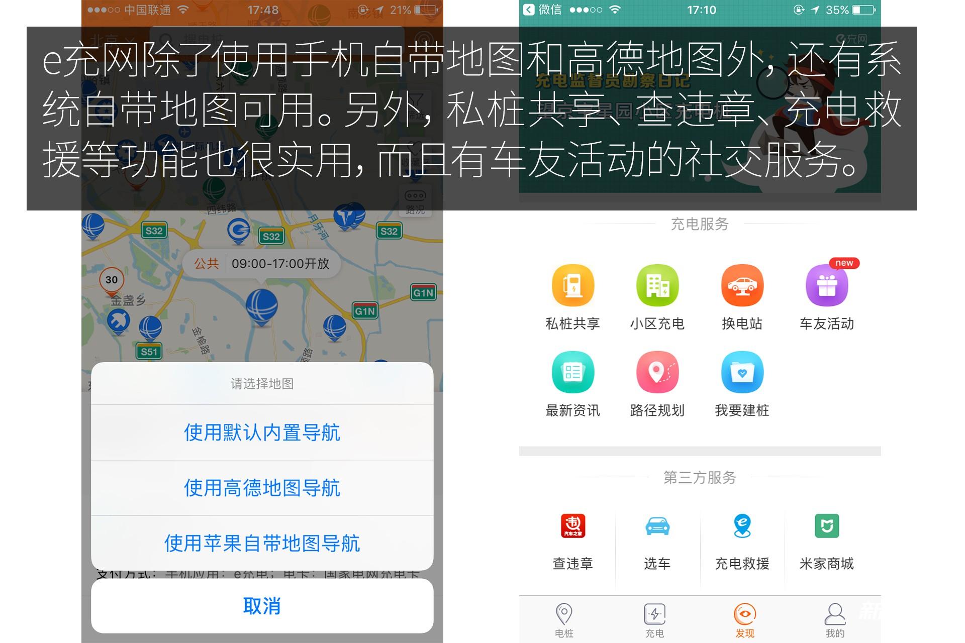 e充网的导航和服务.jpg