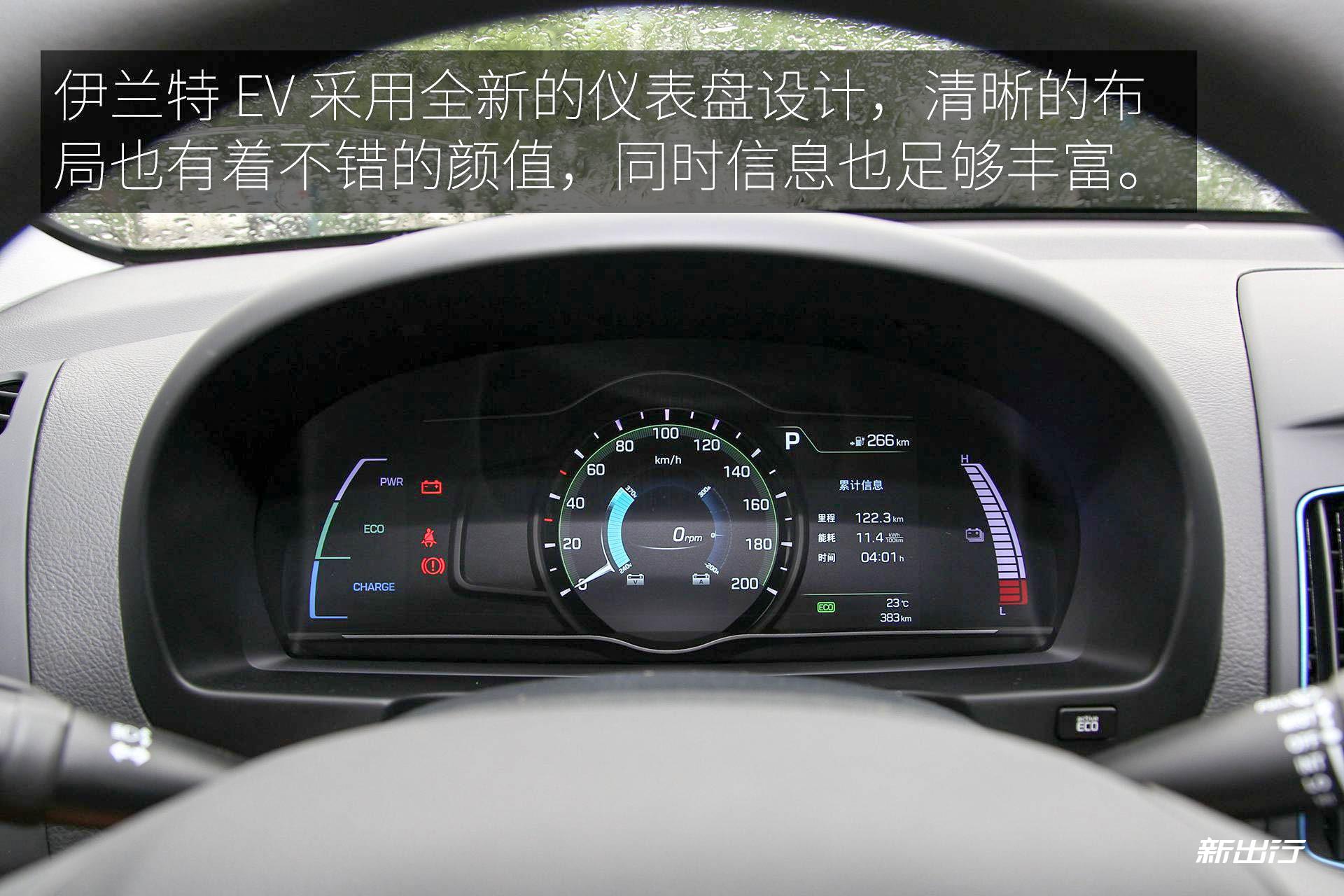 从汽油版本进化而来的电动汽车当然需要全新的仪表盘设计,而伊兰特