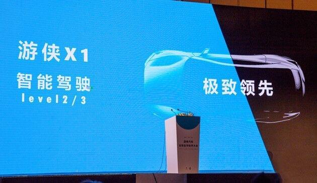 游侠首款车型X1-5.jpg