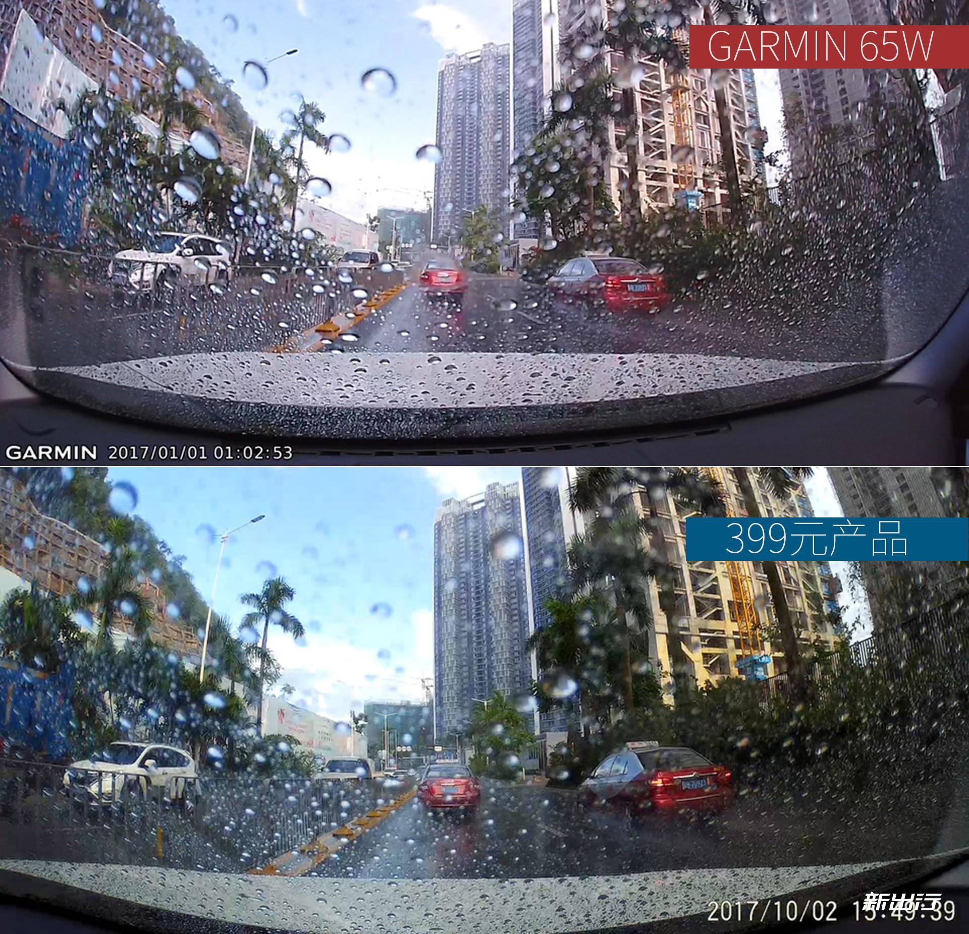 GARMIN_DASH_CAM_65W_暴雨天气对比.jpg