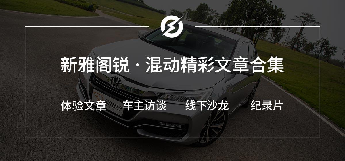 新雅阁锐·混动精彩内容合集