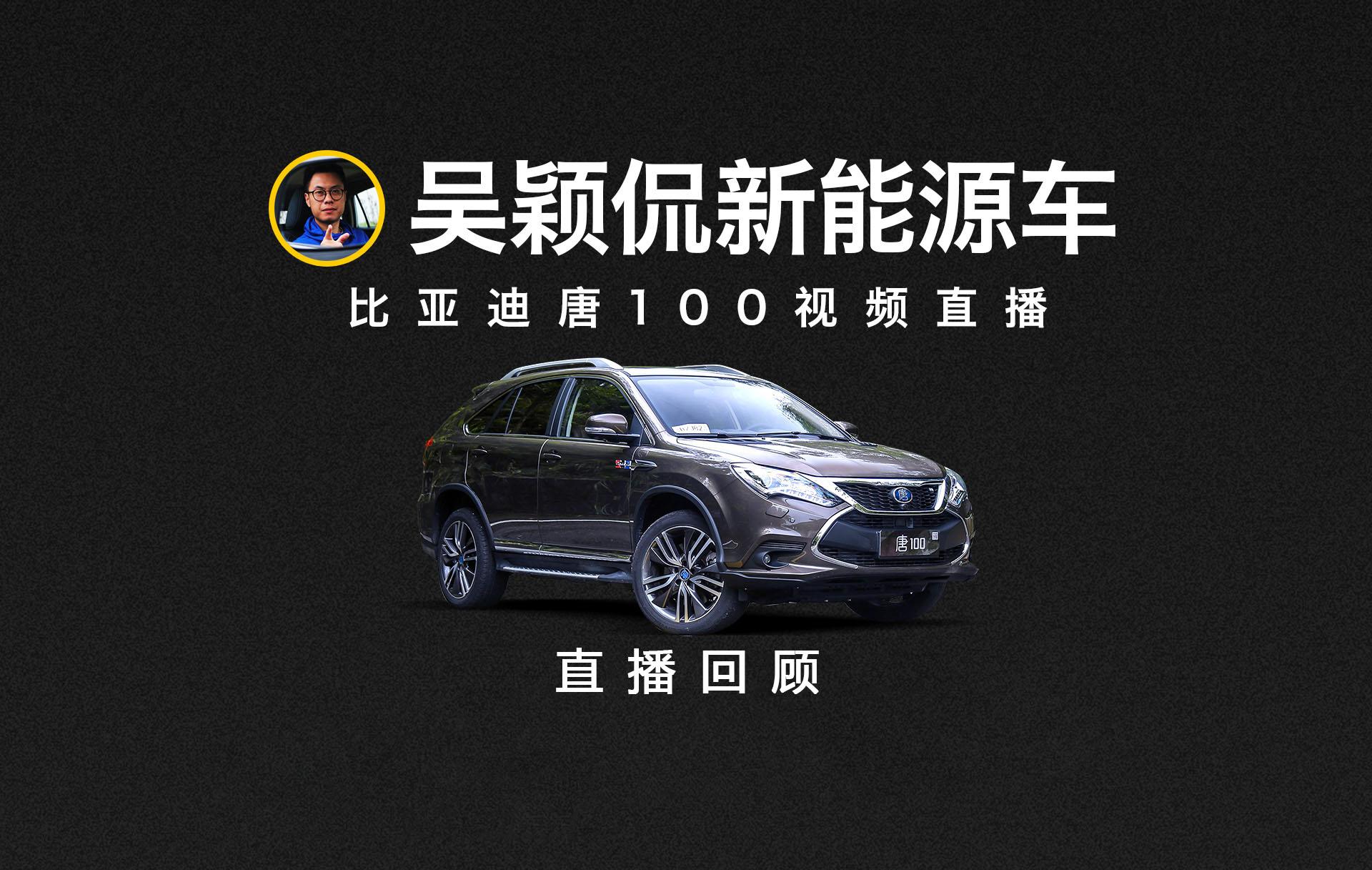 直播回顾丨吴颖侃新能源车 比亚迪唐100视频直播