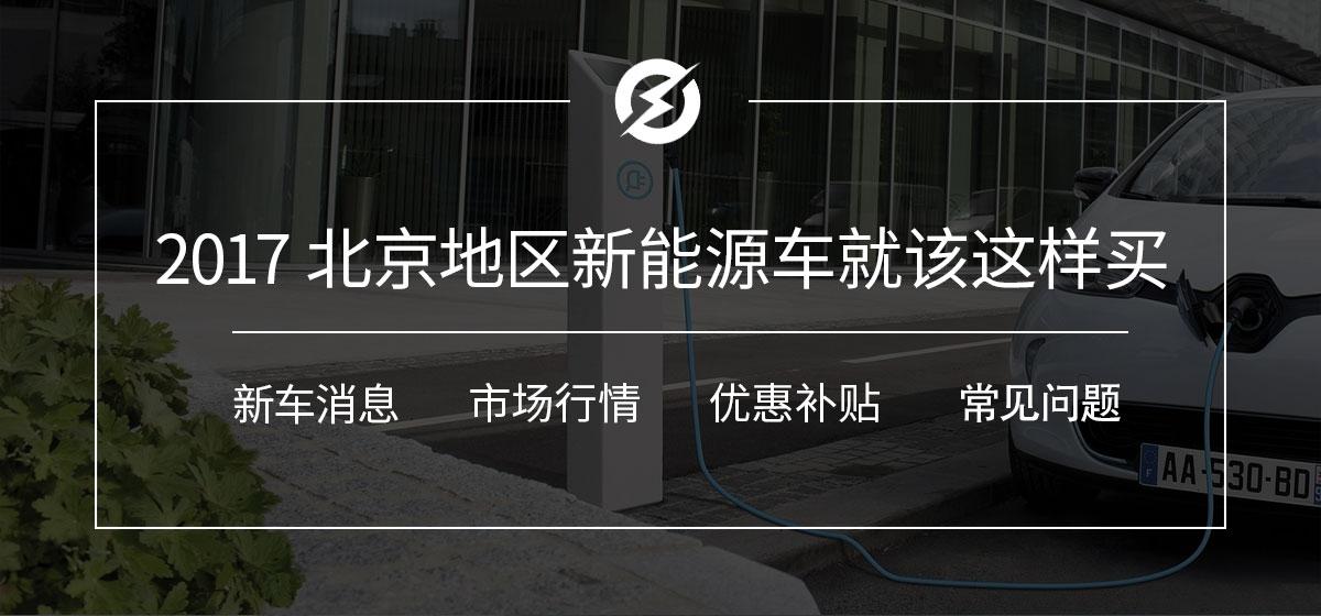 2017北京地区41款新车与7个小技巧全曝光