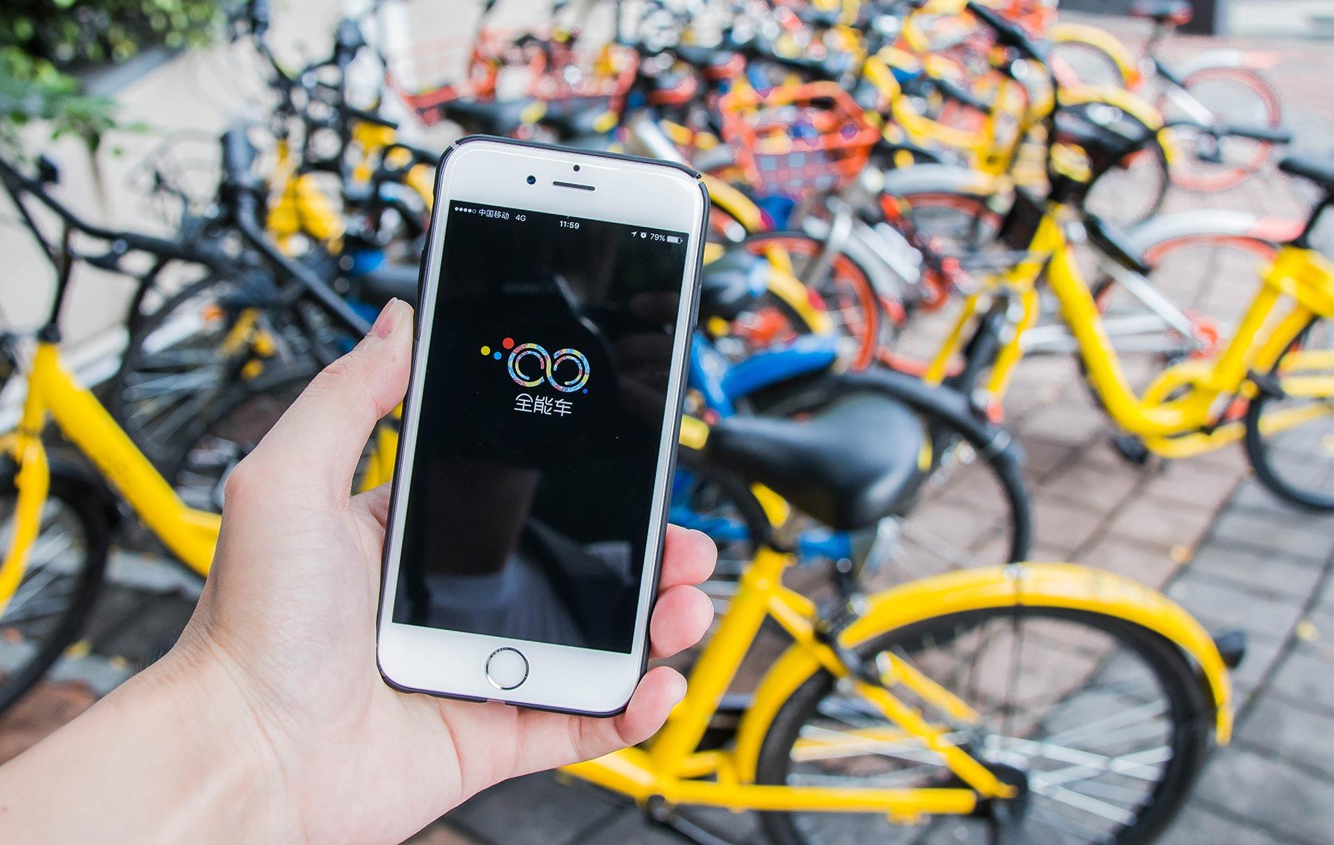 它解决了共享单车用户痛点 体验全能车APP