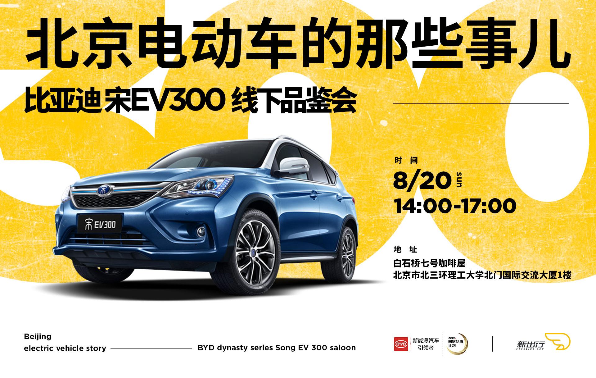 沙龙招募丨聊聊北京电动车的那些事儿 宋EV3